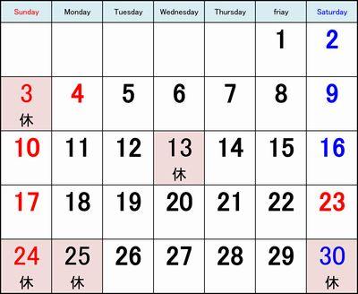 営業日カレンダー11月