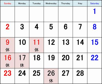 営業日カレンダー2月