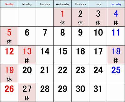 2014カレンダー1月