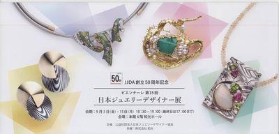 日本ジュエリーデザイナー展
