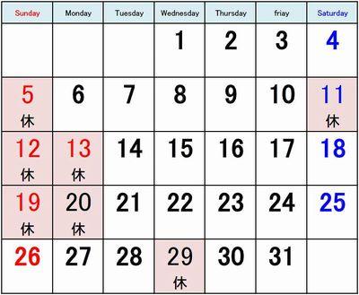 11月営業日 カレンダー