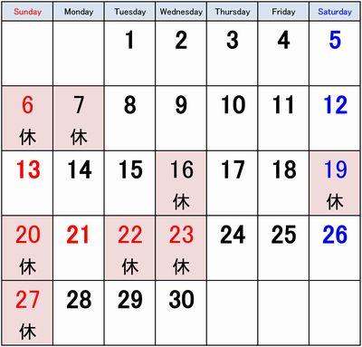 2015 9月カレンダー