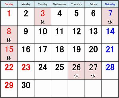 営業日カレンダー11