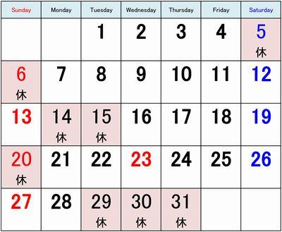 2015カレンダー12月