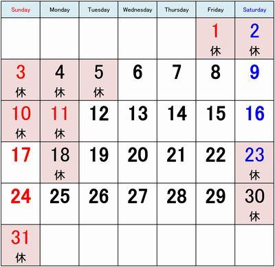 休業日カレンダー2016 1月