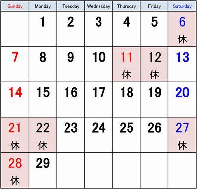 2016-2月営業日カレンダー