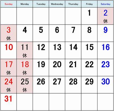 営業日カレンダー7月