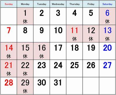 2016年営業日カレンダー8月