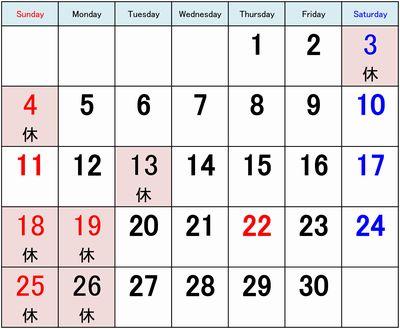 2016営業日業日カレンダー9月